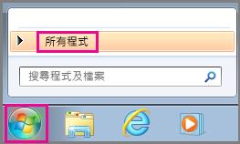 在 Windows 7 中使用 [所有程式] 搜尋 Office App。