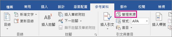 [參考資料] 索引標籤上醒目提示 [管理來源] 選項