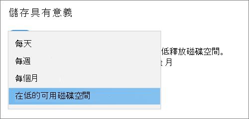 Windows 10 儲存空間下拉式功能表選取執行儲存空間感知的頻率