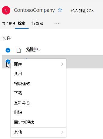 顯示刪除和重新命名檔選項