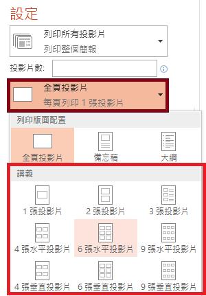 在 [列印] 窗格中按一下 [全頁投影片],然後從 [講義] 清單中選取您要的版面配置。