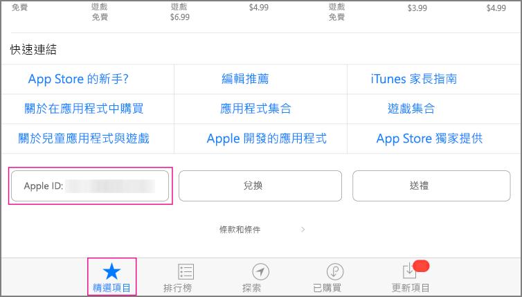 App Store 精選區