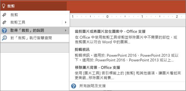 顯示 [操作說明搜尋] 方塊針對搜尋字詞「裁剪」提供的新式說明及支援。