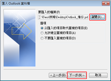 [要匯入的檔案] 方塊中顯示儲存位置與檔案名稱。