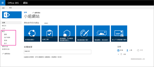 儲存容器的連結現在出現在左側瀏覽窗格中。