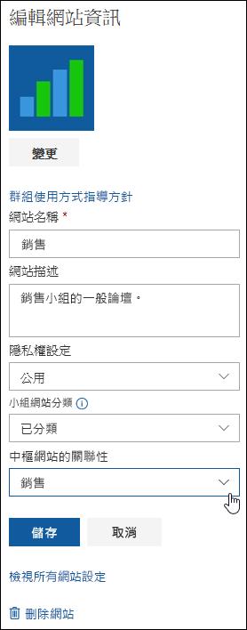 建立 SharePoint 網站與中樞網站的關聯