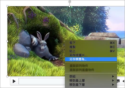 投影片包含了影像,並在快顯功能表中選取了 [另存成圖片] 命令