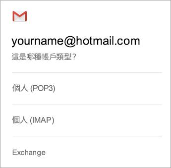 選取 [Exchange]