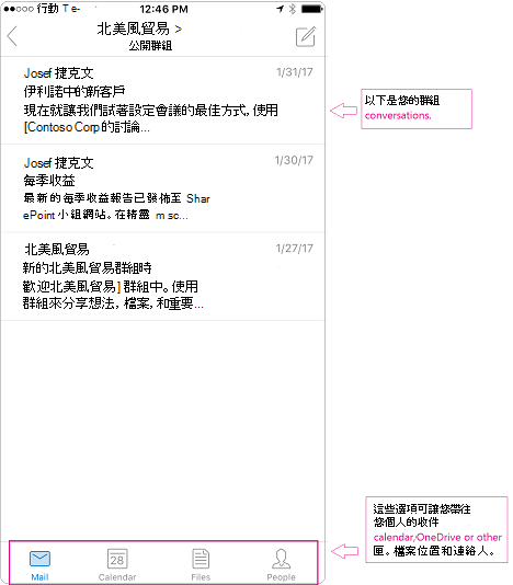 Outlook 行動應用程式中群組的 [交談] 檢視