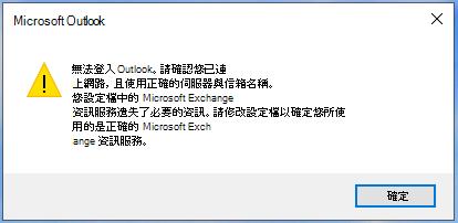 無法登入 Outlook。