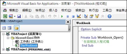 ThisWorkbook 模組中 Visual Basic 編輯器 (VBE)