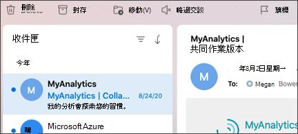 Mac 版 Outlook 中的 [略過交談] 按鈕。