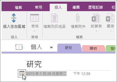 螢幕擷取畫面顯示如何在 OneNote 2016 中變更頁面的日期戳記。