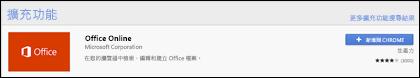 正式 Office Online 副檔名為市集中的 Chrome 網頁
