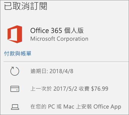 顯示一項已到期的 Office 365 訂閱