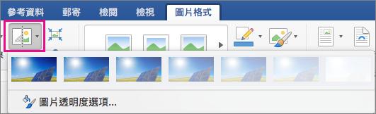 在 [圖片格式] 索引標籤上醒目提示透明度。