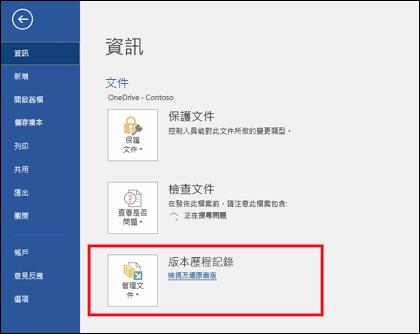 [管理版本] 按鈕可還原舊版文件