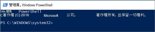 當您首次開啟 PowerShell 時,系統顯示的畫面。