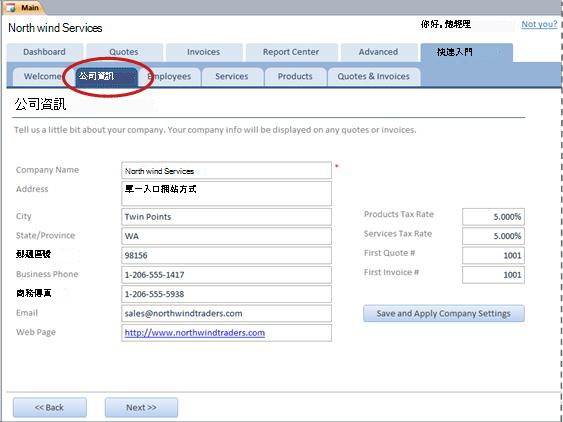 [服務] 資料庫範本的 [公司資訊] 索引標籤