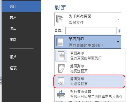 您可至 [設定] 將 [單面列印] 變更為 [雙面列印]。