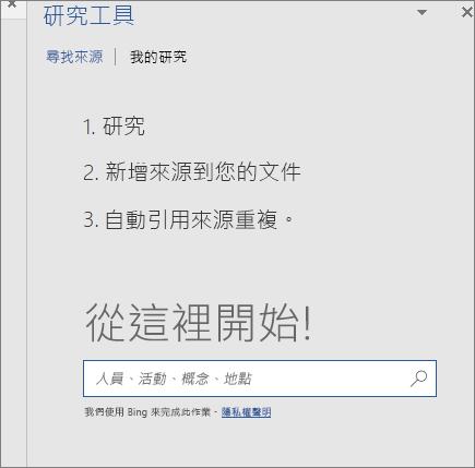 Word_研究工具_2