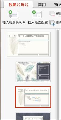 編輯投影片母片時,縮圖窗格會顯示版面配置