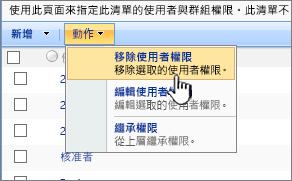 從 [動作] 功能表中移除使用者權限