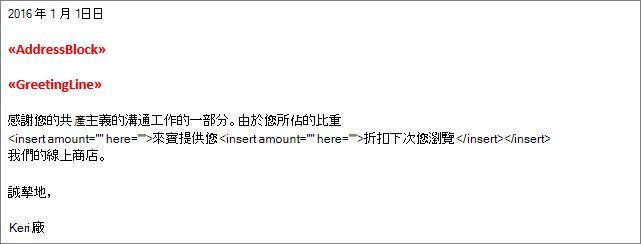 [合併列印信件樣本 Word 顯示 「 地址區塊] 欄位和 [問候行] 欄位中。