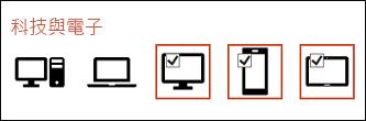 您可以一次性地按一下每個圖示,藉此選取多個要插入的圖示。