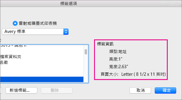 當您在左側的 [產品編號] 清單中選取標籤產品,Word 即會在右側顯示其量值。