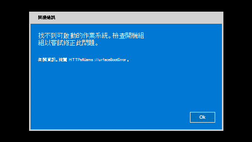 當 Surface 找不到可啟動的作業系統時,會顯示錯誤訊息。