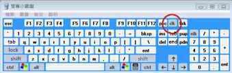 Windows 螢幕小鍵盤與 Scroll Lock 鍵