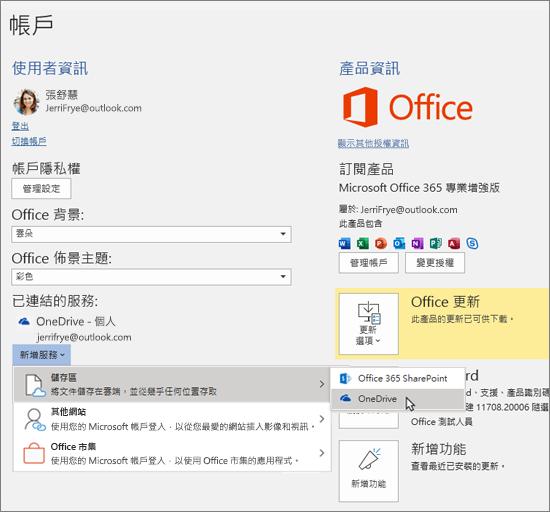 在 Office 應用程式的 [帳戶] 窗格中,醒目提示 [已連線的服務] 底下 [新增服務] 選項的 OneDrive 儲存空間選取