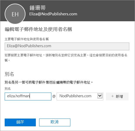 顯示主要電子郵件地址和要加入新別名的 [編輯電子郵件地址及使用者名稱] 窗格。