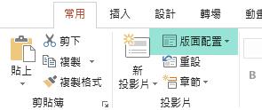 PowerPoint 中 [常用] 索引標籤的 [版面配置] 按鈕顯示所有可用的投影片版面配置