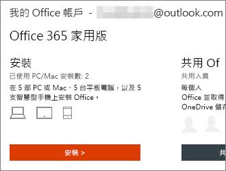 如果是 Office 365 方案,請在 [我的 Office 帳戶] 首頁上選取 [安裝 >]