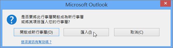 當系統詢問您將它開啟為新行事曆或匯入時,選擇 [匯入]。