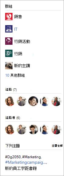 顯示您追蹤的人員及追蹤您的人的資訊看板