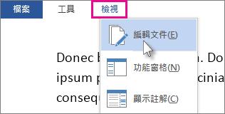 此圖像顯示在閱讀模式中,已選取 [編輯文件] 選項的 [檢視] 功能表。