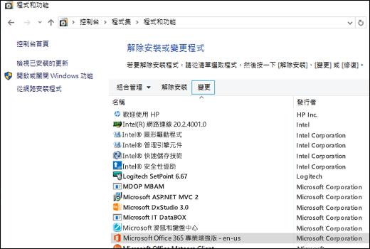 在 [解除安裝程式] 小程式中按一下 [變更],啟動 Microsoft Office 的修復功能