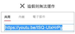 """如果您的內嵌程式碼是以 """"http"""" 做為開頭,則無法成功嵌入視訊。"""