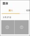 [圖片庫] App 中經過加密的影像檔案。