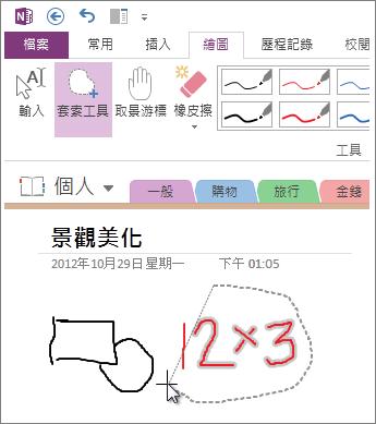 使用套索工具選取多個筆跡線條。