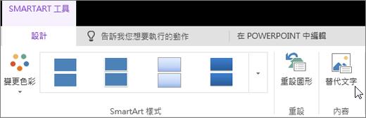 螢幕擷取畫面顯示 SmartArt 工具的 [設計] 索引標籤,游標指向 [替代文字] 選項。