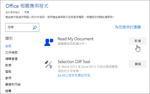 您可以在其中選取的儲存區或搜尋應用程式的 Word 中的 [Office] 頁面的應用程式的螢幕擷取畫面。