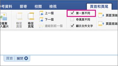 醒目提示 [頁首及頁尾] 索引標籤上的 [首頁不同] 設定。