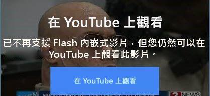 這則錯誤訊息說明 YouTube 不再支援 Flash 內嵌影片