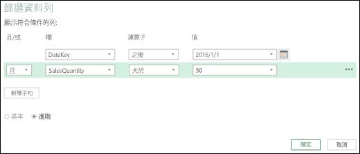 Excel Power BI 查詢編輯器中的 [進階篩選資料列] 對話方塊