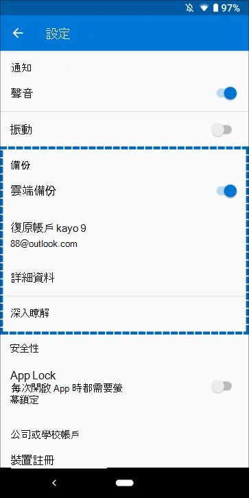 Android 設定畫面,顯示備份設定的位置
