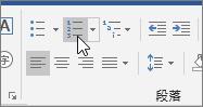 [常用] 索引標籤上的 [項目符號] 和 [編號] 按鈕